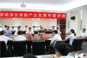公司举办新能源及储能产业发展专题讲座