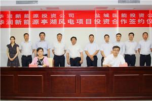 国能公司与华润电力新能源投资有限公司签订9...
