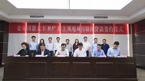 支持新基建项目 助推新能源产业 盐城国能H5#海上亚搏体育ios下载苹果项目获32亿元银团贷款支持