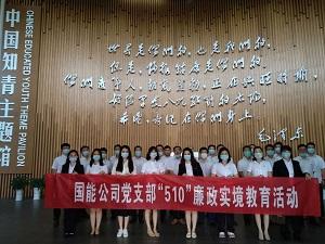 国能公司开展廉政实境教育活动