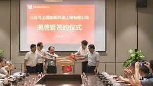 江苏海上国能新能源工程有限公司揭牌