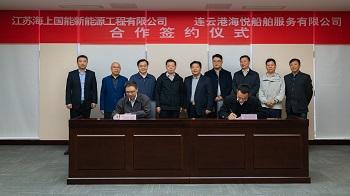 江苏海上国能新能源工程有限公司与连云港海悦船服务有限公司签订合作框架协议舶